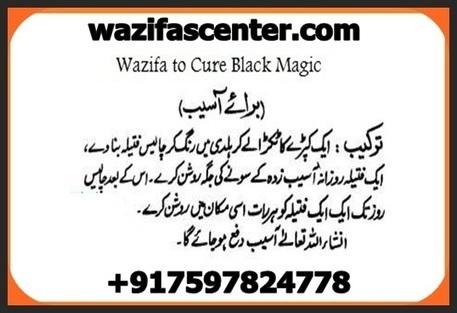 Islamic Wazaif for Black Magic In Molvo Ji | su