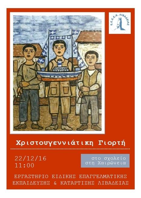 ΕΕΕΕΚ ΛΙΒΑΔΕΙΑΣ: ΠΡΟΣΚΛΗΣΗ ΣΤΗ ΧΡΙΣΤΟΥΓΕΝΝΙΑΤΙΚΗ ΓΙΟΡΤΗ(22/12/16) | Βοιωτικός Κόσμος | Scoop.it
