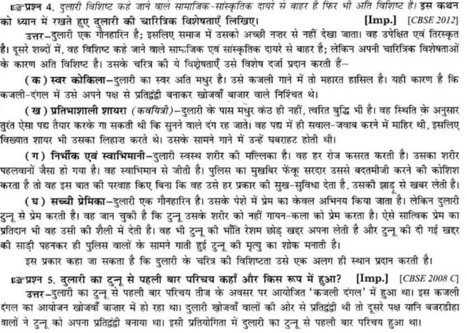 Class 10 Kritika II Hindi Chapter 4' in NCERT Solutions