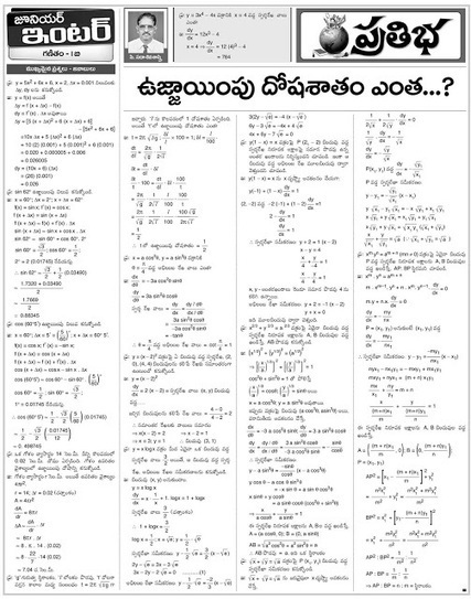 intermediate 1st year maths 1b model papers All intermediate second year students can download bie telangana narayana, sri chaitanya, nri, gayatri study material with previous question papers to all subjects of mathematics physics chemistry biology sanskrit english with nbsp ap inter question papers ap inter previous year – manabadi question papers, model papers, previous year papers.