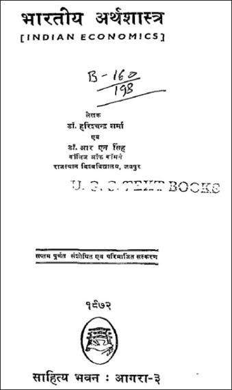 Sharmila Vahini Pdf