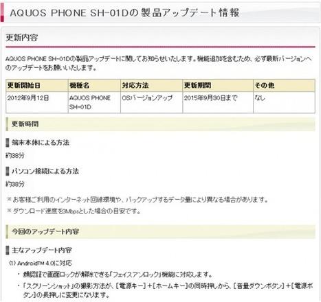ドコモ「AQUOS PHONE(SH-01D)」 Android 4.0アップデート提供開始 ... | smartphone_jp | Scoop.it