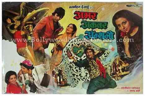 download film the Ami Yasin Arr Amar Madhubala full movie free