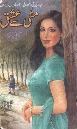 New Urdu Novels Pdf