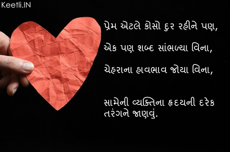 Top 21 Gujarati Whatsapp Status Quotes Fungis