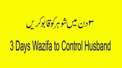 Gussa Khatam Karne Ki Dua In Quran | Shohar Ka
