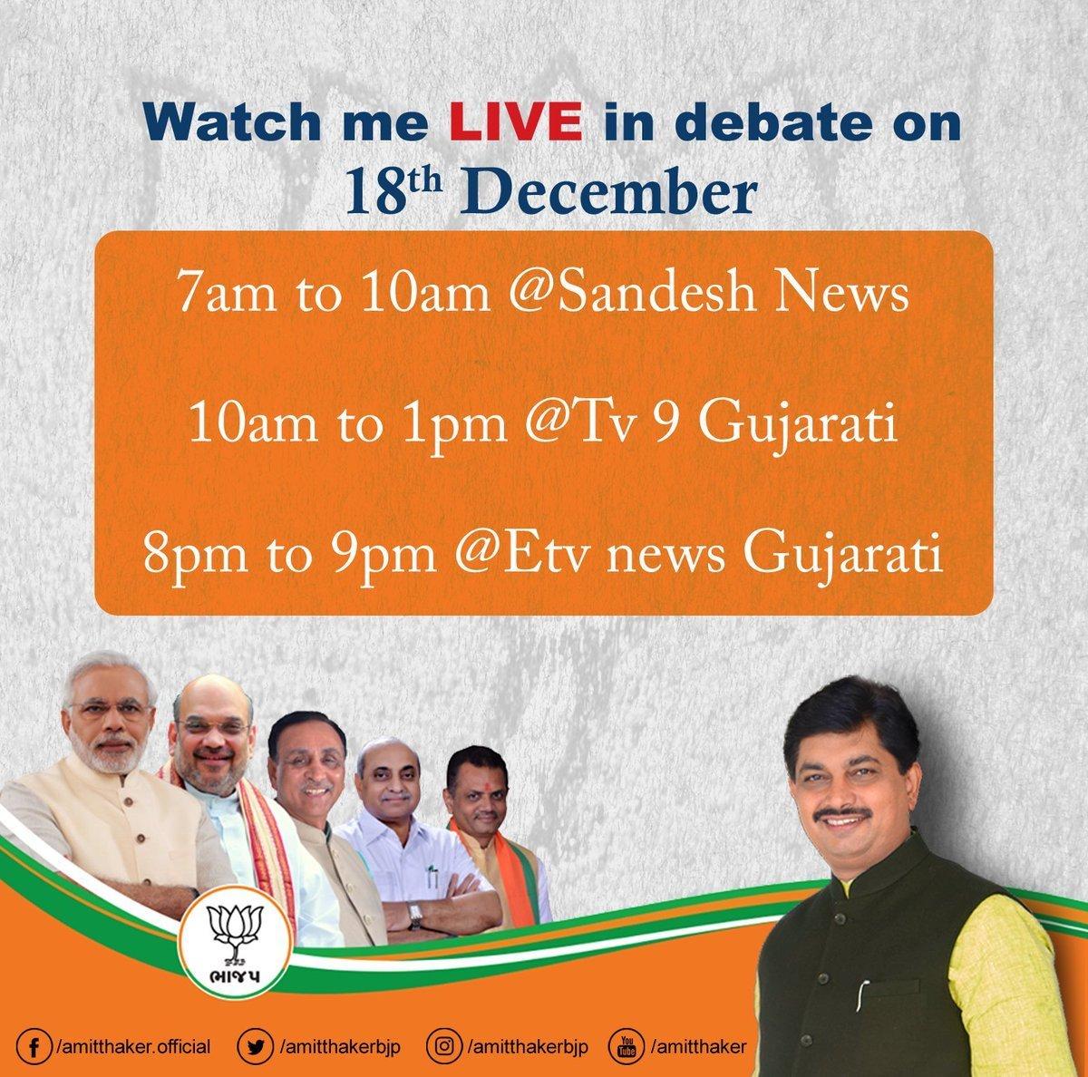 Watch me Live on Debate on 18 th December   Let