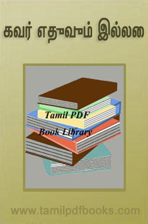agni siragugal book in tamil pdf free download