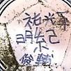 Japan tsunami victim's soccer ball found in Alaska - San Francisco Chronicle   World News... News From Around The World   Scoop.it