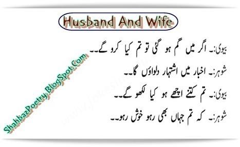 Image of: Wife Urdu Poetry Fun Home Husband Vs Biwi Very Funny Jokes Sms 2016 Pinterest Urdu Poetry Fun Home Husband Vs Biwi Ver