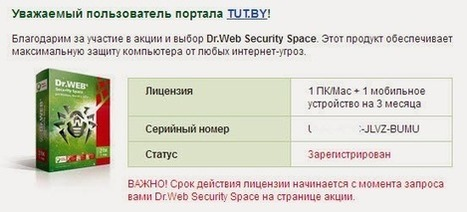 [Giveaway] Dr.Web Security Space 9.0 - Free 3 months | Free license for you | Bitdefender 2013 | Scoop.it