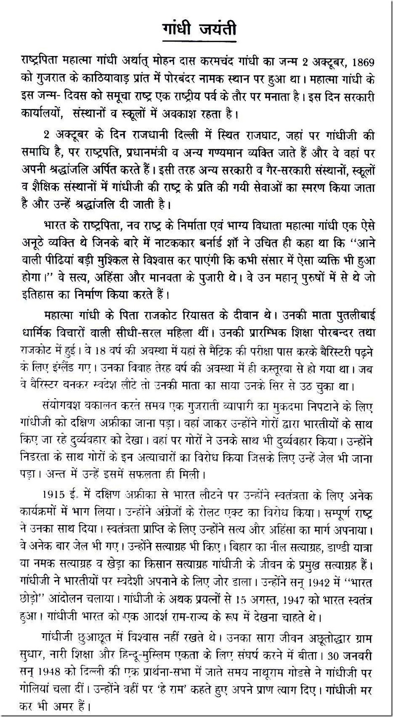 mahatma gandhi essay for kids essay on children day essay on  gandhi jayanti essay gandhi jayanti essay in hindi mah mohandas karamchand gandhi familypedia fandom