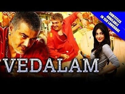 Ek Ghar Full Movie In English 1080p