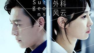 Surgeons Episode 3 Eng Sub Chinese Drama HD Watch Online