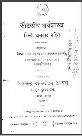 Hindi shastra book pdf free download geasucon hindi shastra book pdf free download fandeluxe Image collections