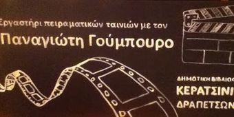 Δωρεάν κινηματογραφικά εργαστήρια μικρού μήκους στην Κεντρική Βιβλιοθήκη Κερατσινίου | for better life... | Scoop.it