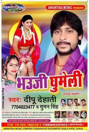 Bhojpuri song video download.