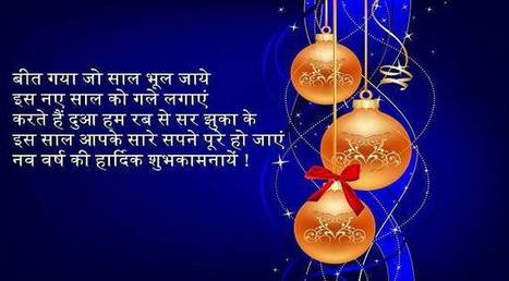 Happy New Year Wishes In Hindi 140 Words Ente
