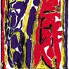Ecrivains d'origine chinoise