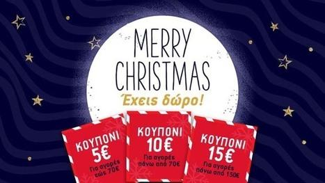Χριστουγεννιάτικο δώρο έως 15€ στο Delikaris-Sport 103f459e1fd