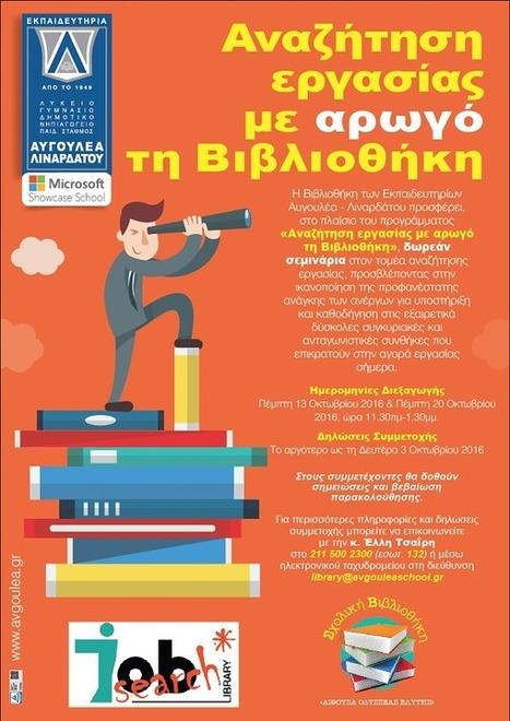 Αναζήτηση εργασίας με αρωγό τη Βιβλιοθήκη | Job Search Library | Scoop.it