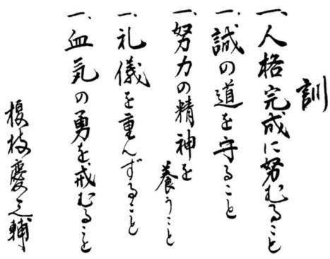 Significato del Dojokun - Parte 1 | Aikido, l'Arte della Pace | Scoop.it