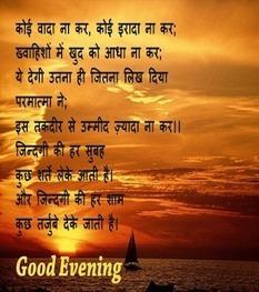 Beautiful Good Evening In Hindi Sms Messages