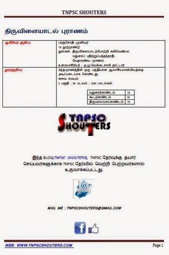 Wigacherozen page 2 scoop kutrala kuravanji tamil pdf download fandeluxe Images
