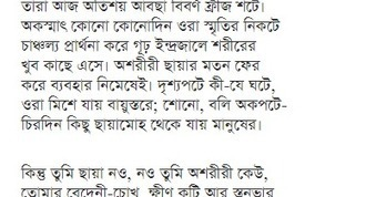 Premer Kobita | Bangla Romantic Poem, SMS Colle