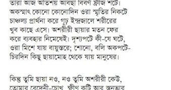 Premer Kobita   Bangla Romantic Poem, SMS Colle