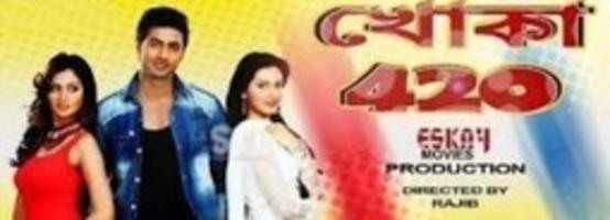 Khoka 420 (2013) Dev Subhasree Bengle Movie New