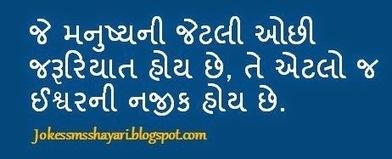 Sms Gujrati Sms Hindi Sms Jokes Shayari Ek