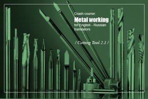 Crash course: Metal working for English-Russian translators (2.1) | Lexicool.com Web Review | Scoop.it
