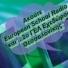 2o ΓΕΛ Εχεδώρου-European School Radio
