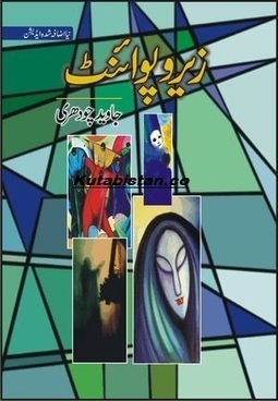 Allah K Safeer By Khan Asif Pdf