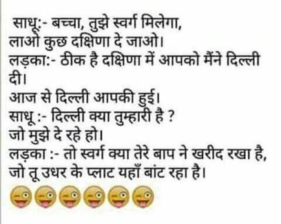 Image of: Messages Hindi Funny Whatsapp Jokes Image Funny Think Youtube Hindi Funny Whatsapp Jokes Image Funny Think