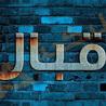 Ahmed eid