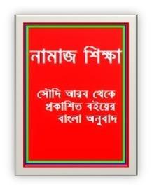 Bangla ebooks store that offer thousand of bangla books pdf scoop free bangla ebook download pdf forumfinder Image collections