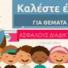greek teacher