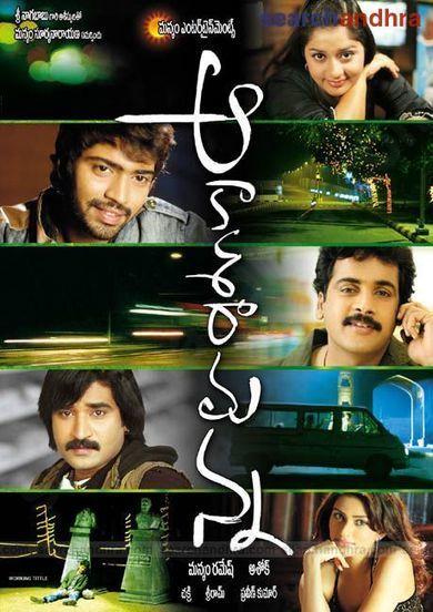 Bhaiyyaji Superhit bengali full movie download dvdrip movies