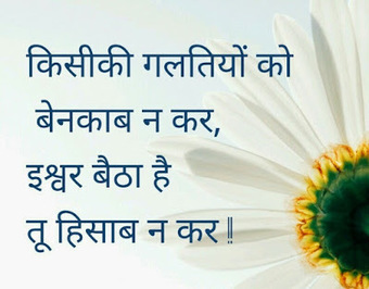 Good Morning Quotes In Hindi In Daily Whatsapp Scoopit