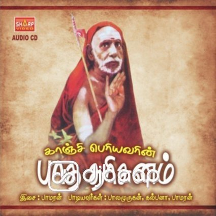 Aathma tamil film mp3 songs free download