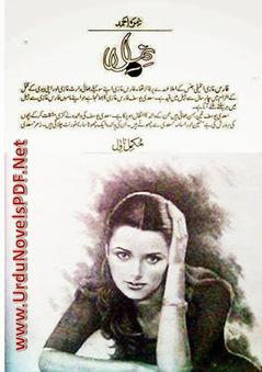 Digests pdf urdu