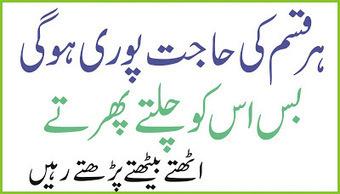 Darood sharif benefits in urdu