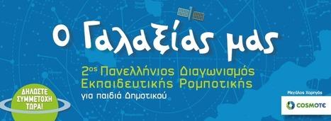 Τελικός διαγωνισμού - WRO Hellas | School News - Σχολικά Νέα | Scoop.it