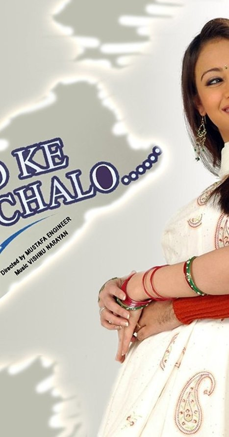 Download free movie Chand Ke Paar Chalo in hindi kickass torrent