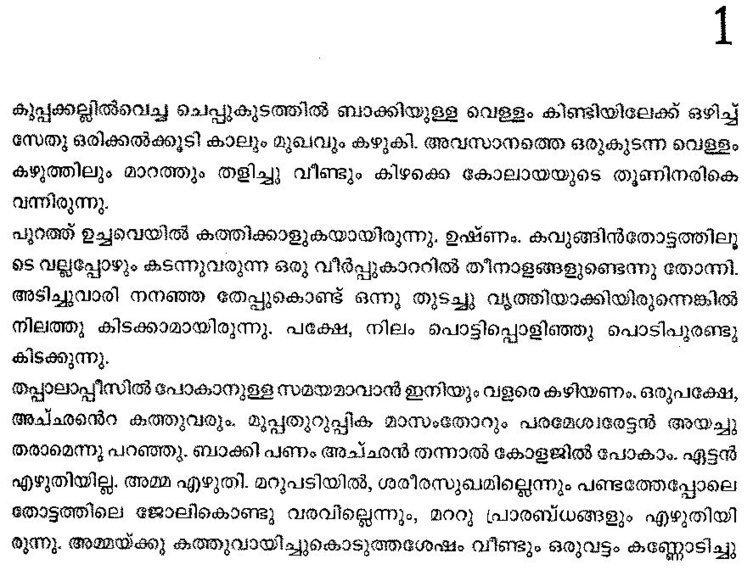punathil kunjabdulla stories pdf download ran