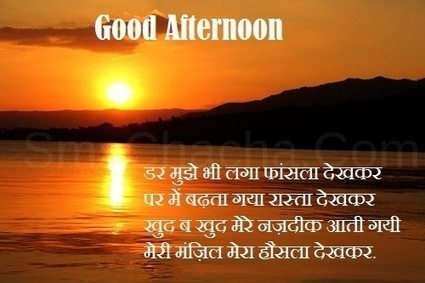 Good Afternoon In Hindi Wishes Images Sms Mes
