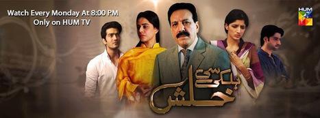 WATCH fariha Drama By Urdu1 | watch pakdramas |