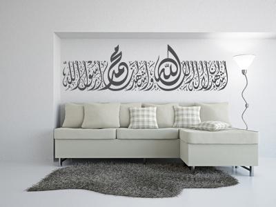 CE STICKERS ISLAM CHAHADA EN CALLIGRAPHIE ISLAM...